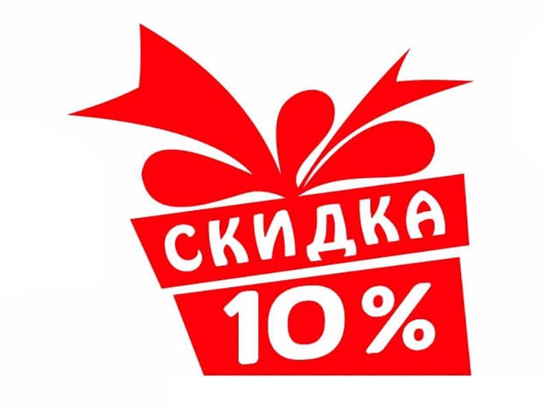 Распродажа номеров с 27.04 по 20.06 со скидкой 10%